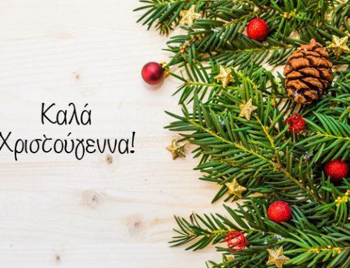 Τρίγωνα, κάλαντα, μελομακάρονα… ήρθαν τα Χριστούγεννα!!